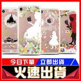[24hr-現貨快出] 蘋果 手機殼 iPhone7 iPhone6 plus i6s i7 iphone x 公主 保護套 TPU 手機套 保護套 保護殼