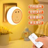 創意插座夢幻遙控嬰兒喂奶插電檯燈臥室床頭智慧家用節能小夜燈泡 盯目家