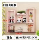 創意牆上置物架壁挂壁櫃裝飾架陽台臥室廚房...