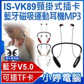 【3期零利率】福利品出清 IS-VK89頸掛式插卡藍牙磁吸運動耳機MP3 TF插卡 磁吸耳塞 智慧降噪
