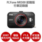 FLYONE NR300 前鏡【送32G+拭鏡布】Sony 感光元件 行車記錄器 紀錄器