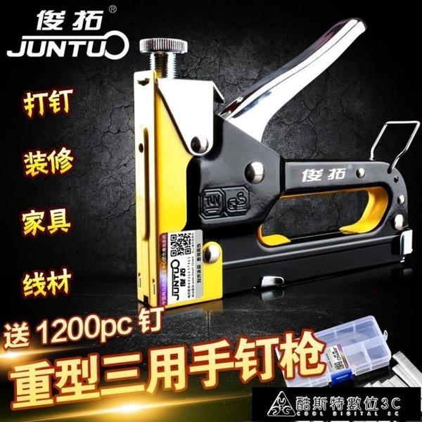 射釘槍 手動打釘槍家用射釘槍木工門1008j氣釘馬丁直釘槍U型碼釘搶線槽射釘器 快速出貨