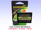 【全新-安規認證電池】HTC Explorer 探索機 (A310e) / BD29100 原電製程