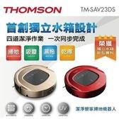 【夜間限定】湯姆盛 THOMSON TM-SAV23DS 掃地機器人(金)