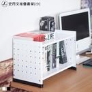 史丹文堆疊書架[小]【JL精品工坊】書架 層架 收納架 桌上架 雜誌架 桌上書架