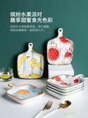 餐盤 烤箱用烤盤創意陶瓷菜盤一人食早餐盤芝士烘焙手把西餐盤【快速出貨】