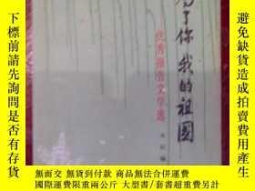 二手書博民逛書店罕見爲了你我的祖國--優秀報告文學選Y12980 本社編 北京十