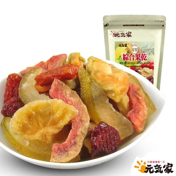 元氣家 綜合果乾(200g)
