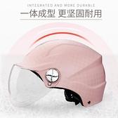 電瓶車頭盔女士輕便式