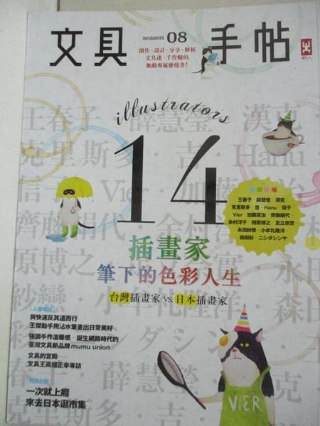 【書寶二手書T1/藝術_DOV】文具手帖Season 08-插畫家筆下的色彩人生_Hally