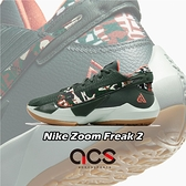 Nike 籃球鞋 Zoom Freak 2 EP Bamo 綠 橘 男鞋 迷彩 字母哥 二代 運動鞋 【ACS】 DC9854-300