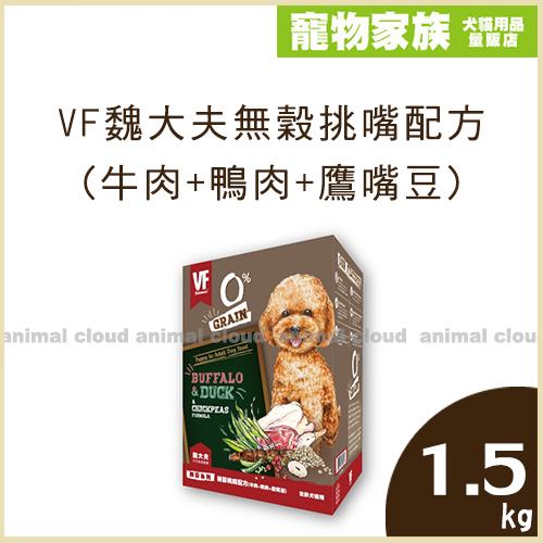寵物家族-VF魏大夫 無穀挑嘴配方(牛肉+鴨肉+鷹嘴豆)1.5kg