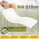【班尼斯國際名床】~【單人加大3.5x6.2尺x10cm】百萬馬來保證‧頂級天然乳膠床墊