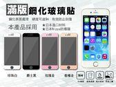 『滿版玻璃保護貼』Xiaomi MI8 小米8 6.21吋 鋼化玻璃貼 螢幕保護貼 滿版保護膜 9H硬度