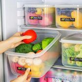 日本進口冰箱保鮮盒長方形大號塑料食品盒子廚房蔬菜收納盒大容量 可然精品