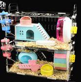倉鼠籠 加卡倉鼠籠子亞克力籠金絲熊雙層超大透明別墅用品玩具【快速出貨八折鉅惠】