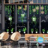 綠色盆栽植物櫥窗玻璃貼紙店鋪餐廳創意貼畫清新客廳臥室裝飾墻貼xw