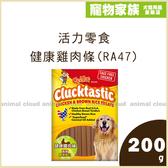 寵物家族-活力零食-健康雞肉條(RA47)200g