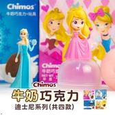 墨西哥 Chimos 巧克力蛋+玩具【櫻桃飾品】【32575】
