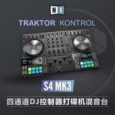 NI Traktor S4 MK3 DJ控制器打碟機軟件新款TA4638【 雅居屋 】