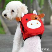 狗狗書包自背小型寵物背包寵物背包自背狗狗自己背小寵物的背包 QQ9272『東京衣社』
