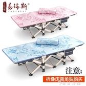 折疊床搭配使用涼席涼枕席子 單人床冰絲席 WD 時尚潮流