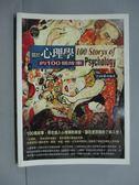 【書寶二手書T3/心理_YKO】關於心理學的100個故事_汪向東