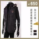 CS衣舖 加大尺碼 超厚連帽舖棉 高機能保暖背心 3-4L 6088