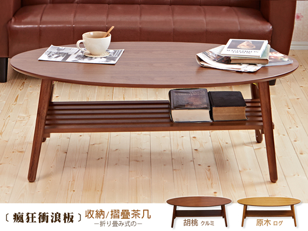 【班尼斯國際名床】~日本熱賣‧Surfing瘋狂衝浪板 大茶几/可收納‧實木椅腳折疊(附棚板)