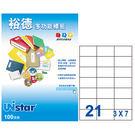 裕德 編號(10) US4668 多功能白色標籤21格(70x42.3mm)  100入/盒