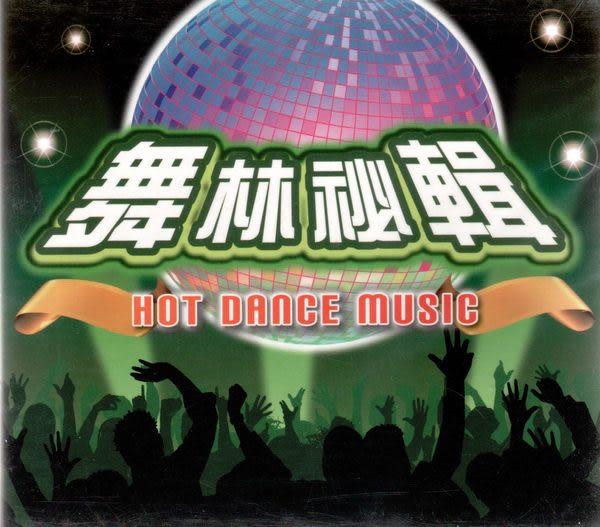 舞林祕輯 CD  (音樂影片購)