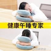 辦公午睡神器抱枕午休枕趴睡枕小學生教室午休趴著睡覺枕頭多功能  印象家品