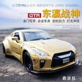 1:32仿真GTR汽車模型GT車模合金玩具車回力拉力賽車跑車男孩禮物TA3775【 雅居屋 】