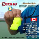 [加拿大 Fox 40] Class 經典款 螢光黃 115分貝 無滾珠口哨 安全哨 裁判哨 狐狸哨;