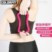 瑜伽環普拉提圈瑜珈圈伸展環拉伸後彎拉筋輔助健身器材韓國魔力圈 朵拉朵衣櫥