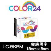 【COLOR 24】for EPSON LC-5KBM / LK-5KBM 金底黑字相容標籤帶(寬度18mm) /適用 LW-K400/LW-200KT/LW-220DK