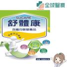 舒體康 含纖均衡營養品 1Kg /包...