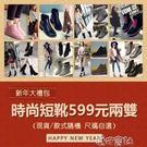 福袋 超夯2雙【女 短靴】 交換禮物