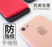 【當日出貨】完美包覆 防指紋矽膠手機殼iPhone 8 Plus i8 i7 i6 iPhone 6S Plus保護殼