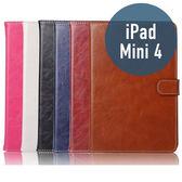 Apple iPad mini 4 油蠟瘋馬紋 平板皮套 側翻皮套 支架 插卡 保護套 手機套 手機殼 保護殼