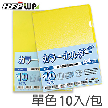 68折【10個/包】加厚0.18/mm L夾文件套 HFPWP PP環保無毒 底部超音波加強 台灣製 E310-PY