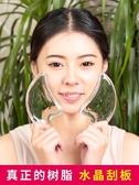 refa刮痧板水晶女張雨綺同款透明眼面部臉部瘦臉抖音同款 HOME 新品