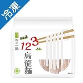 石二鍋123烏龍麵80克*5入【愛買冷凍】