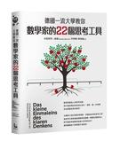 (二手書)德國一流大學教你數學家的22個思考工具