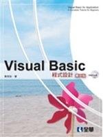 二手書博民逛書店《Visual Basic程式設計(第二版)(附範例光碟)》 R2Y ISBN:9572178113