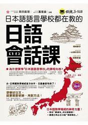 日本語語言學校都在教的日語會話課(附1MP3)