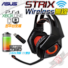 [ PC PARTY ] 華碩 ASUS 梟鷹 ROG Strix Wireless 7.1 無線電競耳機 支援PS4