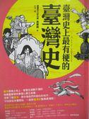 【書寶二手書T2/歷史_MNH】臺灣史上最有梗的臺灣史_黃震南