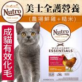 📣此商品48小時內快速出貨🚀》Nutro美士全護營養》成貓有效化毛(雞肉+糙米)配方-5lbs/2.27kg