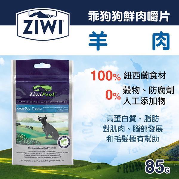 【毛麻吉寵物舖】ZiwiPeak巔峰 乖狗狗鮮肉嚼片-草原羊85g 寵物零食/訓練零食/肉片